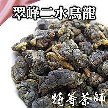 梨山 烏龍茶 翠峰二水 ,SGS 高山茶 台灣茶1200/斤《特等茶師》