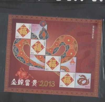 中國大陸-生肖郵票-2013-1-十二生肖蛇年-金蛇富貴小版(不提前結標)