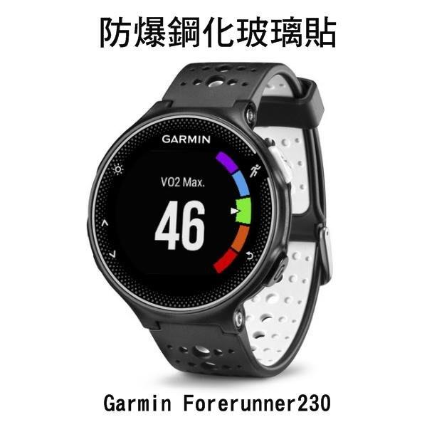 *Phone寶*GARMIN Forerunner 220 230 手錶鋼化玻璃貼 硬度 高硬度 高清晰 高透光 9H