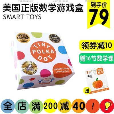 MATHFORLOVE美國數學游戲盒TINY POLKA DOT兒童早教數感啟蒙桌游[國際購]-XJ27990