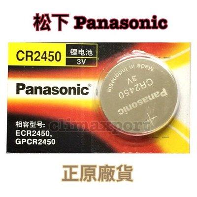 原廠貨 Panasonic CR2450 3V 汽車鑰匙電池 遙控器電池 BMW 松下