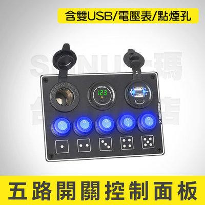 五路開關組合面板 五口開關 五組合開關控制面板 12V 24V 雙USB 電壓顯示 電源插座 點煙器 露營車 遊艇 改裝