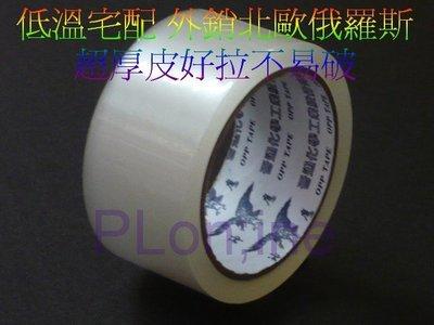 【保隆PLonline】 神鷹牌油膠(藍鷹) 48mm*45M OPP透明封箱膠帶 油性膠帶 耐低溫冷凍 防水膠帶