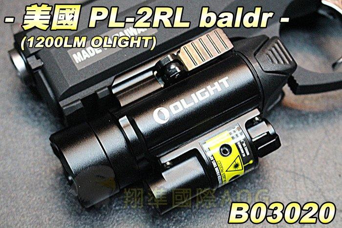 【翔準軍品AOG】美國 PL-2RL balr 1200LM 高級戰術夾具燈 防水 紅外線 可夾具裝 手電筒 B0302