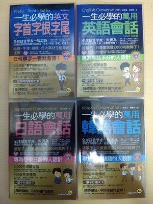 一生必學系列001-004,英語、日語、韓語…