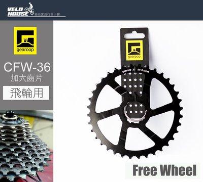修改【飛輪單車】gearoop CFW-36飛輪更換齒片-7075鋁合金10速/11速(36T銀色)[99000362]