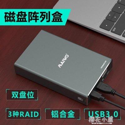麥沃K25272 2.5 USB3.0雙盤位移動硬盤盒帶RAID陣列
