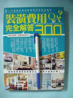 【姜軍府】《裝潢費用完全解答300Q&A》2009年 麥浩斯 漂亮家居編輯部著 城邦文化 室內設計房屋裝修裝潢