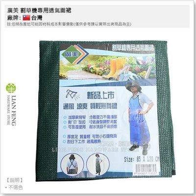 【工具屋】*含稅* 廣美 割草機專用透氣圍裙 85*120cm 不選色 通風 涼爽 可水洗 防護圍裙 安全配件 園藝農作