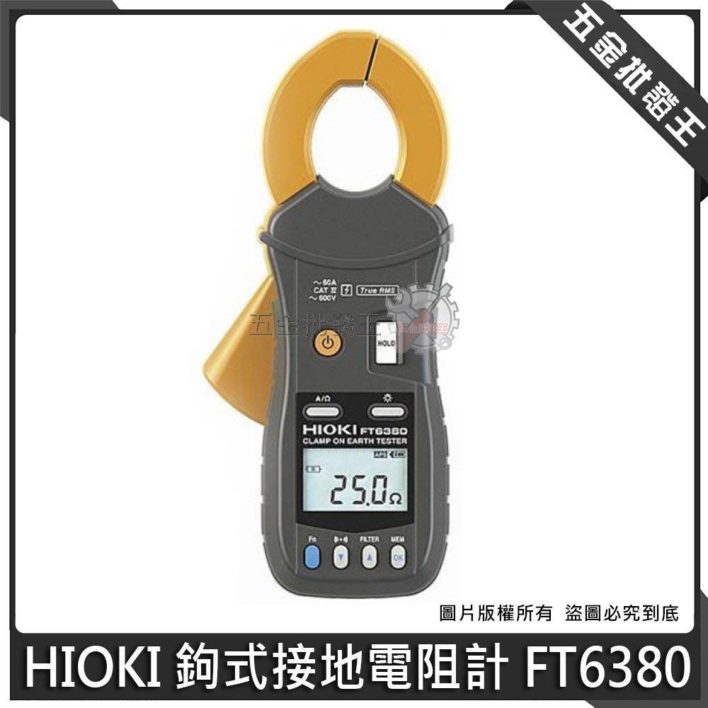 Hioki Earth Hi Tester 3151