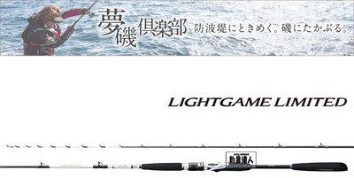 ☆~釣具先生~☆ (可刷卡)SHIMANO LIGHTGAME LIMITED 頂級 天亞竿/船竿 規格:TYPE82