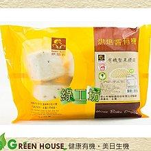 [綠工坊] 有機堅果饅頭(純素)  不使用發粉(膨鬆劑)  天然無添加  烘培客 餐御宴