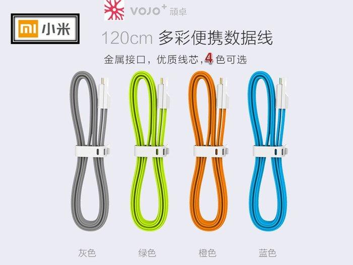 小米官方正品vojo便攜USB數據線 快速充電