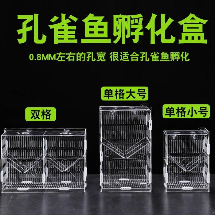 孔雀魚繁殖盒亞克力孵化盒產房孵化器小魚分離器繁殖箱魚缸隔離盒