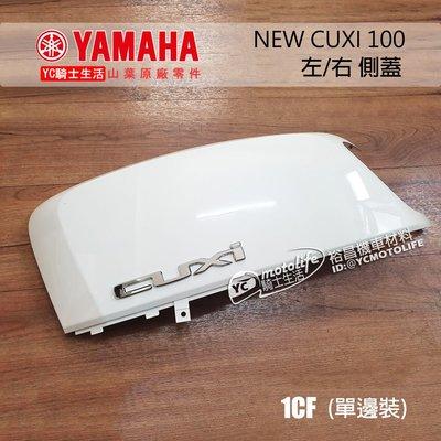 YC騎士生活_YAMAHA山葉原廠 側蓋 NEW CUXI 100 右側蓋 左側蓋 車殼 1CF 車系 白 黑 單邊裝