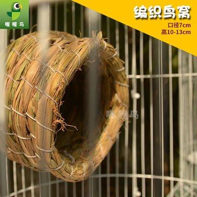 編織草窩 鳥用品 鳥窩