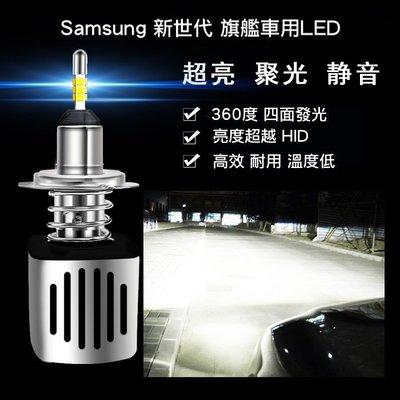 買一送一 三星LED大燈Y1 H1H4H7H8H9H11汽車9005機車魚眼大燈燈泡車燈9006賓士Benz免解碼器