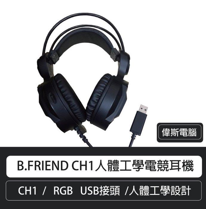 ☆偉斯電腦☆B.FRIEND CH1人體工學電競耳機