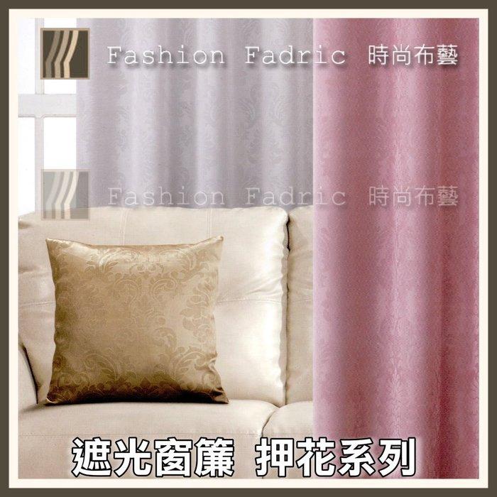遮光窗簾 (亮面壓花) 素色系列 (TW1554) 遮光約80-90%