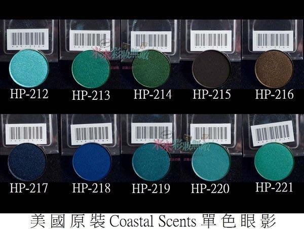 【米米彩妝無敵】美國原裝 Coastal Scents 單色眼影 hot pot 212-221 舞台 特價150元/個
