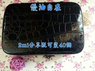 2ml 精油盒/精油收納包 / ~黑色