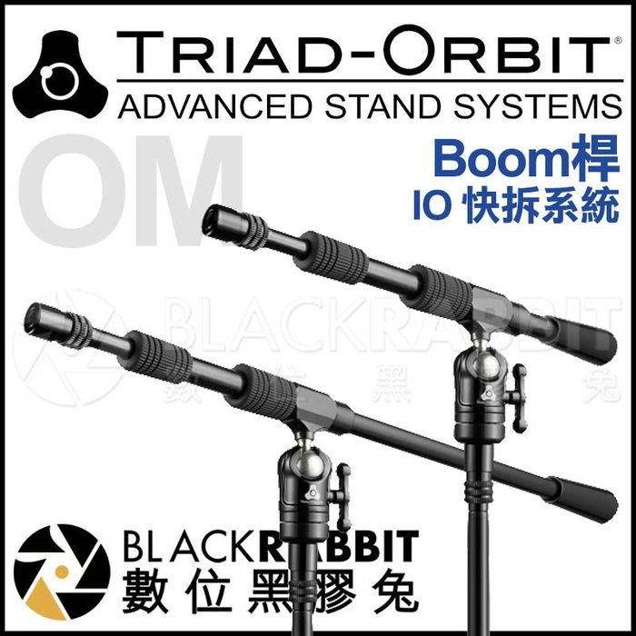 數位黑膠兔【 TRIAD-ORBIT OM Boom桿 - IO 快拆系統 】 TM T1 T2 T3 三腳架 麥克風架