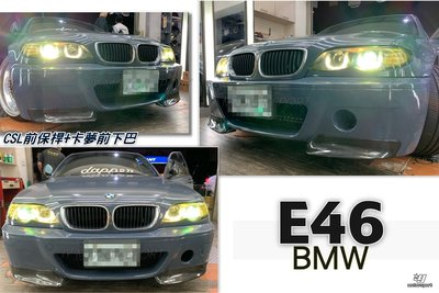 小傑車燈精品--全新 寶馬 BMW E46 2D 4D CSL 前保桿 素材 含二片式卡夢 前下巴 歐規牌照板