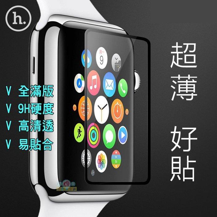 【現貨供應】HOCO Apple i Watch全滿版0.1mm鋼化玻璃貼高透光保護套膜全屏2.5D弧邊38/42mm
