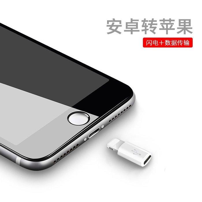 【免運】安卓轉蘋果轉換頭iphone6/7p/8/xs手機數據線轉接頭micro轉5s充電6plus轉換器max數據線usb通用