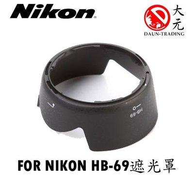 *大元˙台北* NIKON HB-69...