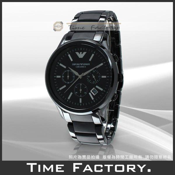 【時間工廠】全新原廠正品 ARMANI 典雅黑陶瓷三眼腕錶(大) AR1451