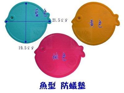 樂樂圍裙屋【S-706 魚型 防蟻墊】防滑鍋墊 防蟻鍋墊 防蟻盤