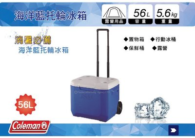 ||MRK|| Coleman CM-27863 56L海洋藍托輪冰箱 冰桶 保冷箱 行動冰箱