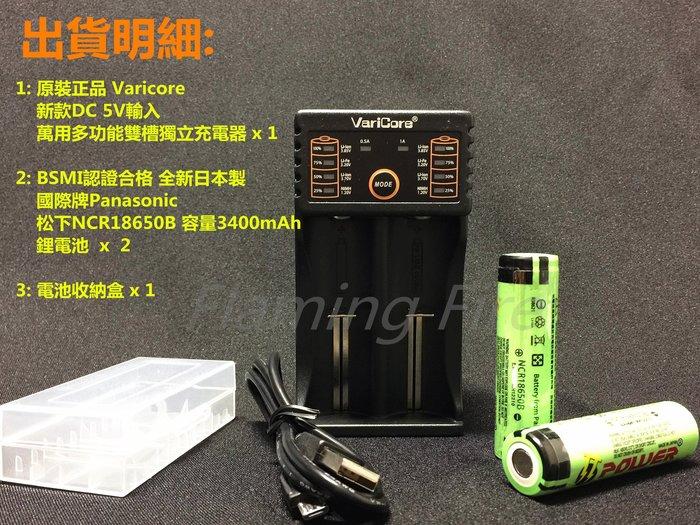 原裝正品 BSMI 認證合格全新日本松下18650 3400mAh 2顆+Varicore多功能雙槽18650萬用充電器