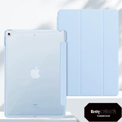 【Betty】 適用蘋果2020新款11英寸寸平板保護套硅膠三折軟邊a2228皮套paid防彎apple電腦二代全包防摔ipda