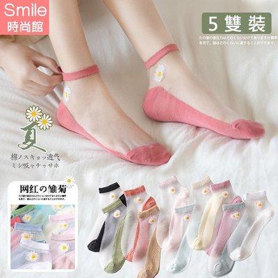 【30A90】SMILE-糖果色系 ‧夏季薄款小雛菊水晶玻璃絲襪短襪(五雙入)