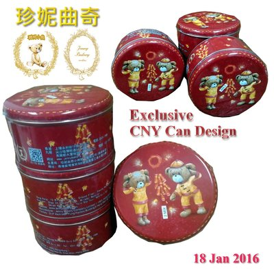 #5/8到貨預購中#◎香港代購◎【Jenny Bakery】珍妮曲奇小熊餅乾。四味奶油曲奇4 Mix(S) 歡迎大量