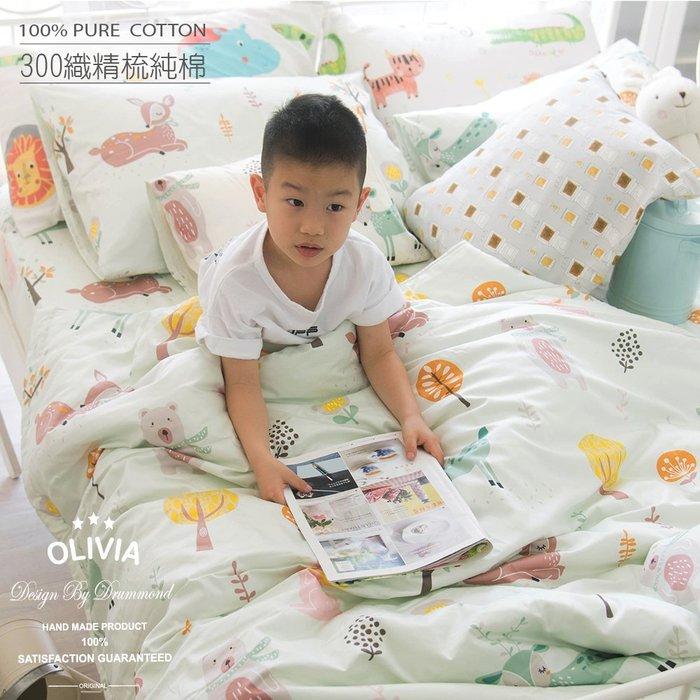 【OLIVIA 】DR920 小森林 綠  5X6尺夏日涼被 【單品】300織精梳純棉 童趣系列 台灣製