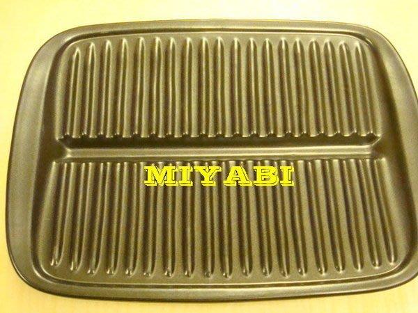 日本有田燒超耐熱遠紅外線烤盤陶盤烤魚盤~瓦斯,微波爐,烤箱皆可使用!!好清洗