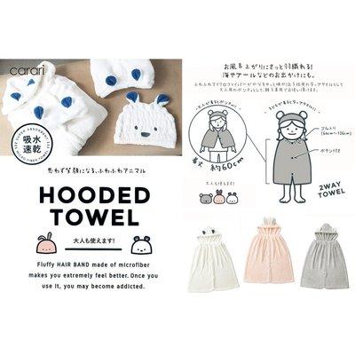 【預購】日本 Carari ZOOIE 可愛動物系列 吸水速乾 2WAY浴巾 連帽浴巾