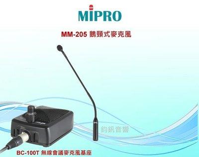 鈞釩音響~MIPRO嘉強MM-205 ...