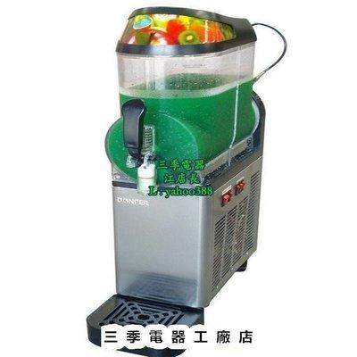 【三季電器】15L~45L單缸二缸三缸雪泥機 冰沙機 冷飲機GPP~61