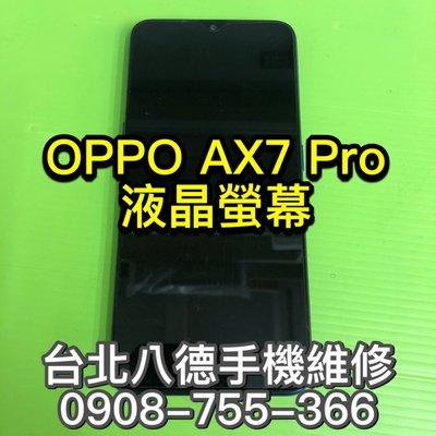 台北【八德手機維修】全新液晶螢幕總成 適用OPPO AX7 PRO 觸控總成 現場維修 AX7PRO 手機面板