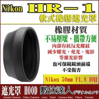 【數位達人 】 NIKON HR-1 遮光罩 軟式 橡膠遮光罩 50mm F1.8 D 用  /2