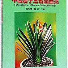 99【園藝 盆景】中國君子蘭名品鑒賞 平裝