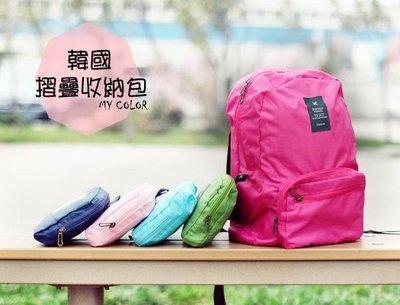 ♣生活職人♣ 【Y06】旅行 折疊後背包 多功能 雙肩背包 收納包 旅行包 輕薄款型