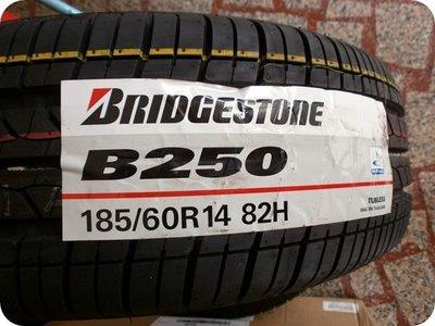 ***天下第一輪***BRIDGESTONE 普利司通 B250 185/60/14 完工價1700