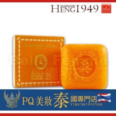 泰國 興太太 Madame Heng 草本香橙維他命C香水皂 150g【V280133】PQ 美妝