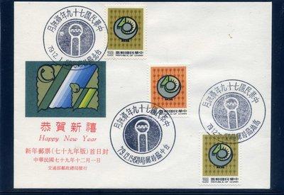 「專287」新年郵票‧二輪羊年‧郵票1套‧蓋79年資訊月特展3天戳‧低價起標
