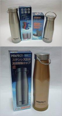 (玫瑰Rose984019賣場~2)台灣製Prefect #316不銹鋼日式保溫瓶(保溫杯)350cc保溫.保冰.不外漏